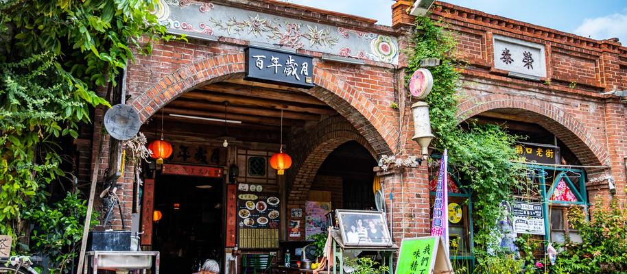 湖口老街客家特色美食-百年歲月
