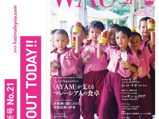 WAU No.21 絶賛配布中です!