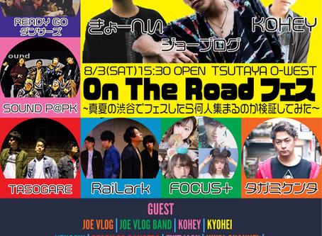 【LIVE】2019/08/03(sat)