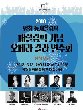 20180305 삼척시, 패럴림픽 성공기원 오페라 갈라 연주회 개최