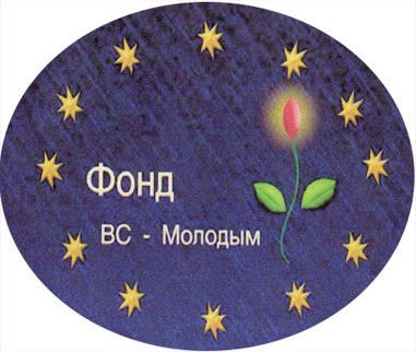 Литературный конкурсный проект русскоязычных авторов Международный Фонд ВСМ