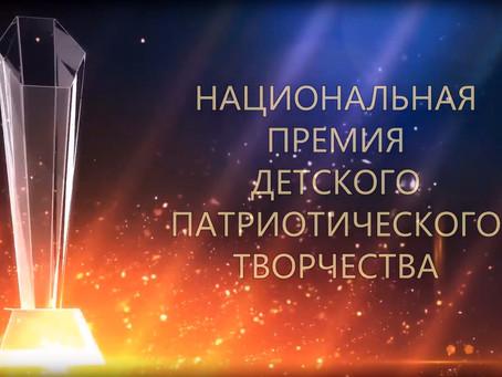 Лауреат национальной премии России!!!