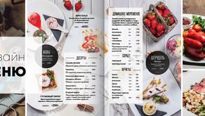 Стиль фотосъемки для меню: брифы
