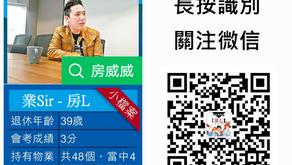 香港物業買賣安全?