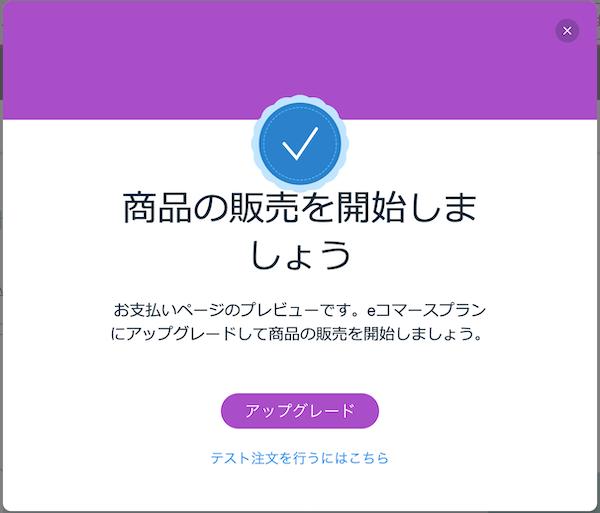 Wix ストアで作成したネットショップのテスト注文を行う方法