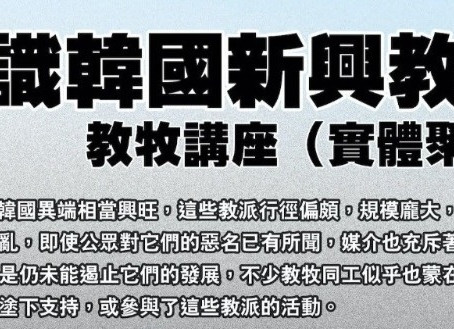 「辨識韓國新興教派」 - 教牧講座(實體聚會)- 額滿