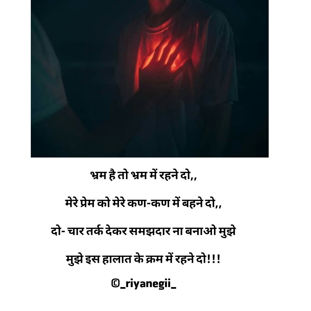 One Sided Love Poem in hindi