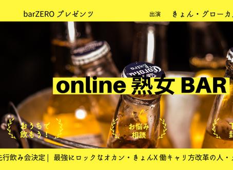 4/24 「online 熟女BAR」開催決定!