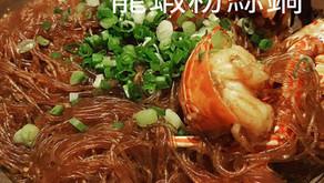 龍蝦粉絲鍋