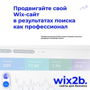 Продвигайте свой Wix-сайт в результатах поиска как профессионал