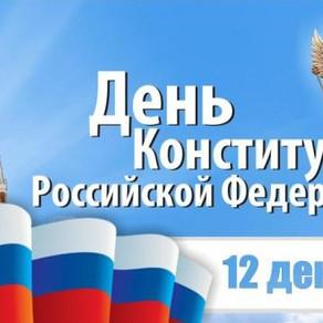 День Конституции Российской Федерации 12.12.2019г