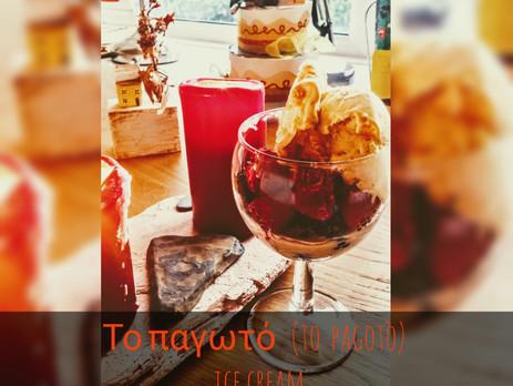 Το παγωτό (to pagotò) - The ice cream