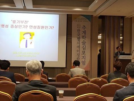 [데일리메디] 한국헬시에이징학회, 4차 학술세미나 성료