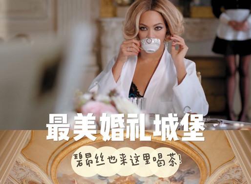 法国最豪华婚礼城堡 碧昂丝也来这里喝茶