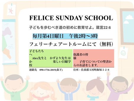11月の日曜学校のお知らせ