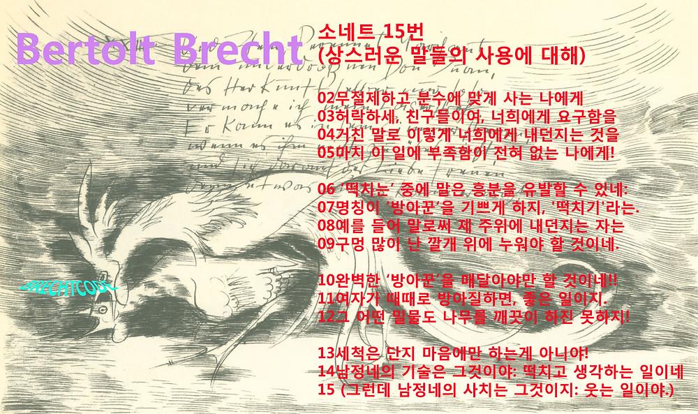 브레히트 소네트, 소네트 15번, 브레히트 코드, BRECHTCODE, 노회찬 소네트
