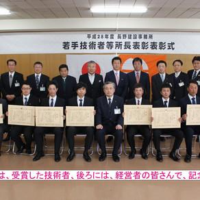 長野県若手技術者等所長表彰(^^)v