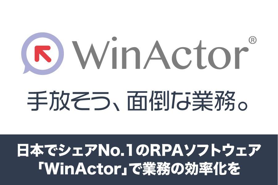 手放そう、面倒な業務。日本でシェアNo.1のRPAソフトウェア「WinActor」で業務の効率化を
