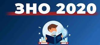 Дати проведення пробного ЗНО-2020