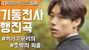 [영화이야기] 기동천사 행진곡: 히키코모리, 뜻밖의 외출