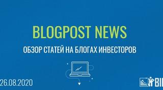 Blogpost news - обзор статей на блогах инвесторов на 26.08.2020