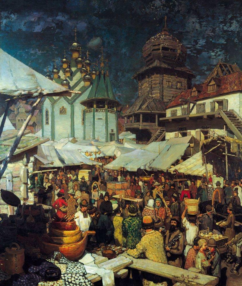 Базар. XVII век (1903 год)