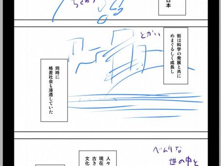 神玉の聖戦記〜最新ラフ版〜