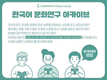 문화연구 아카이버 2020년 멤버 모집!