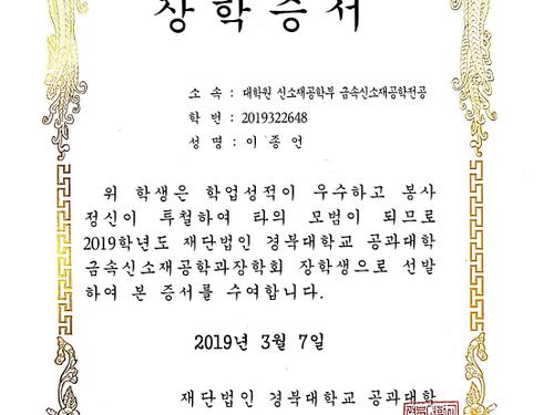2019.03.07 이종언학생 금속신소재공학과장학회 장학생 선발