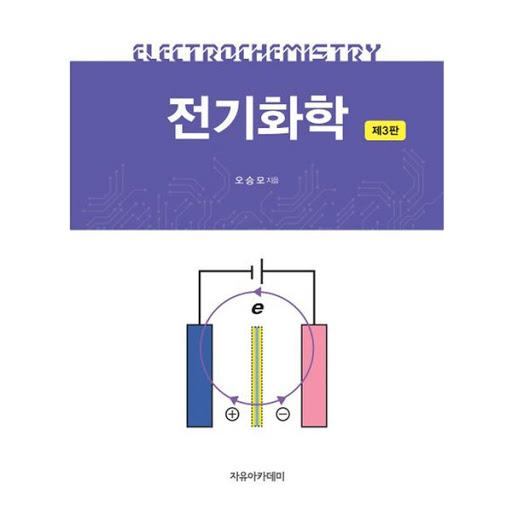 오승모 교수님 전기화학 책