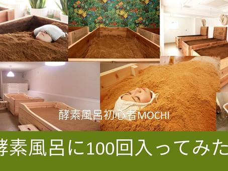 MOCHIが酵素風呂に100回‼入ったら💛