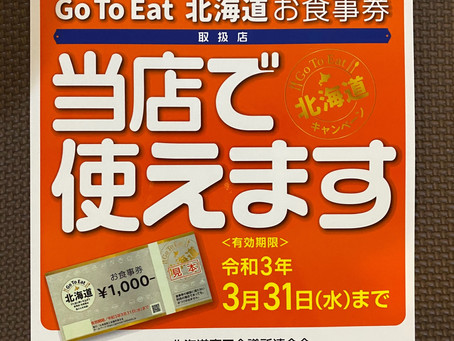 Go To Eat使えます