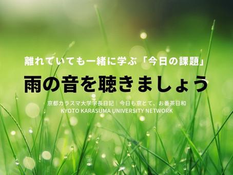 今日も京とて、お番茶日和|京都カラスマ大学学長日記(4/12)