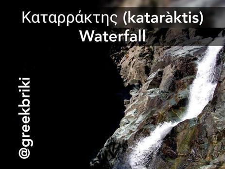Ο καταρράκτης - waterfall