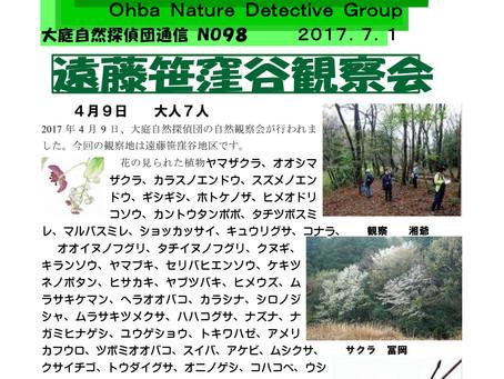 大庭自然探偵団通信 No.98
