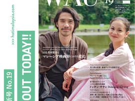 WAU No.19 配布スタートです