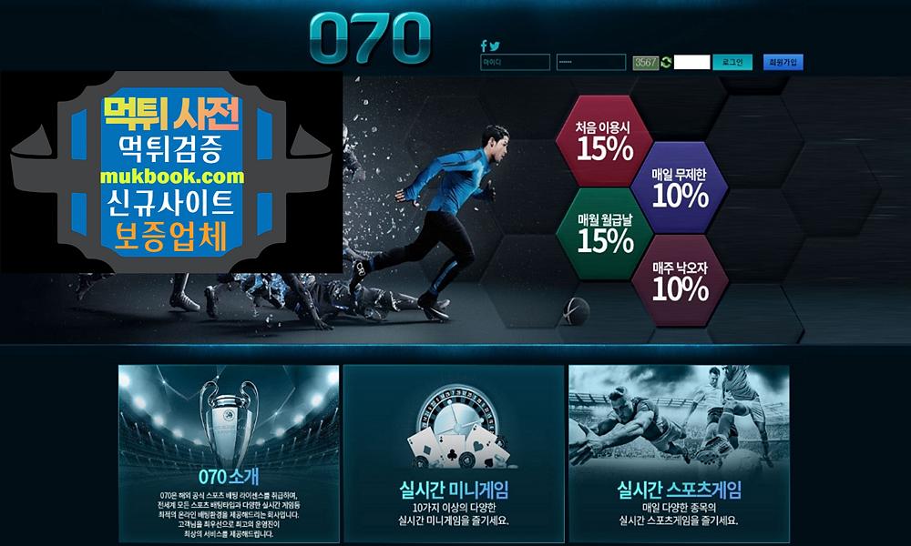 070 먹튀 2-070.COM - 먹튀사전 신규토토사이트 먹튀검증