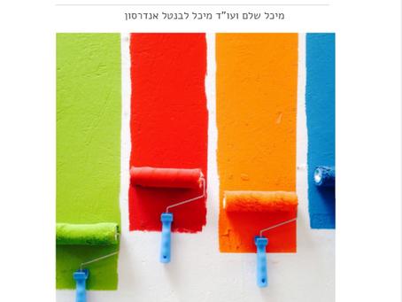 חינוך 2030 - מפת דרכים לחינוך ולמידה בישראל
