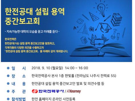 나주,한전공대 설립용역 중간 보고회