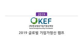 [한국청년기업가정신재단] 2019 글로벌 기업가정신 캠프