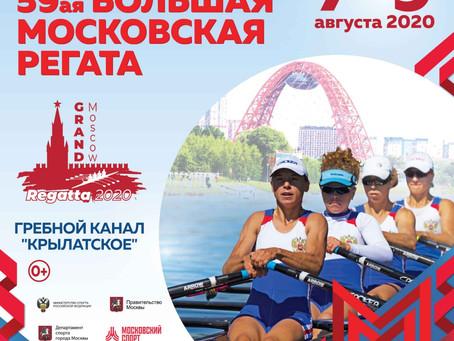 59ая Большая Московская Регата