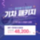KakaoTalk_20200226_124443576.png