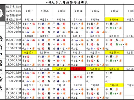 門診異動:薇竹中醫六月門診異動