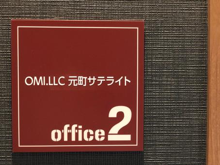 元町サテライトオフィス開設しました。