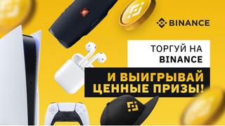 Binance проводит эксклюзивный торговый конкурс с гарантированными призам на сумму в 5000$