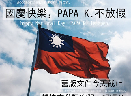 今日10/9 PAPA K正常營業不放假 舊版文件今日起將停止使用