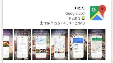 אפליקציית מפות גוגל