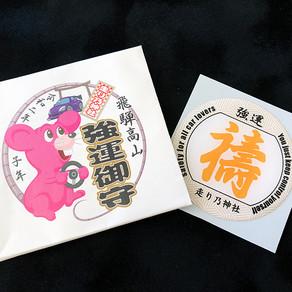 『強運お守り』2020年版販売開始!!