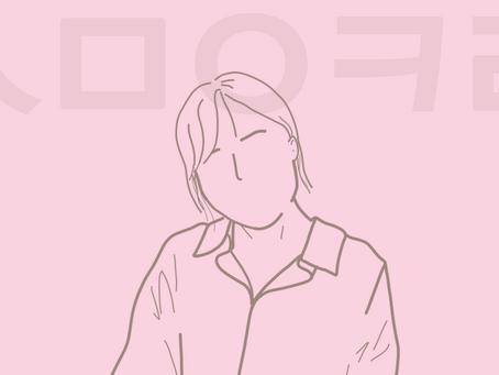[소정] K-뷰티의 어떤 욕망과 권력