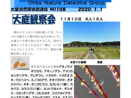 大庭自然探偵団通信 No.108